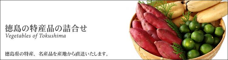 徳島の名産品の詰合わせ