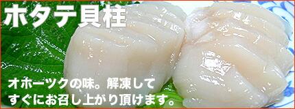 ホタテ貝柱