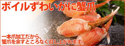 ボイルずわいがに蟹爪(一本爪)