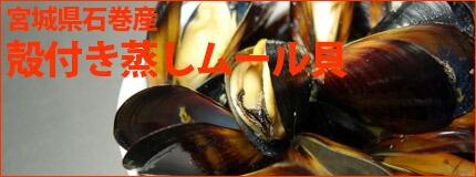 宮城県石巻産殻付き蒸しムール貝