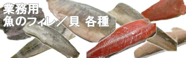 魚フィレ看板