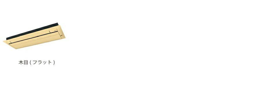 ダイキン ハウジングエアコン S56YCRV-cleaner-wood エアコンパネル