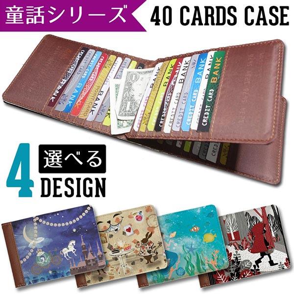 40枚入るカードケース