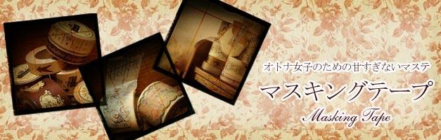 東京アンティークのマスキングテープ