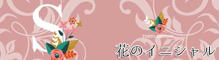 花のイニシャル