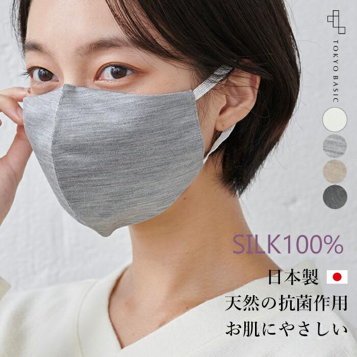 シルク100% 大人用マスク 日本製のサムネイル