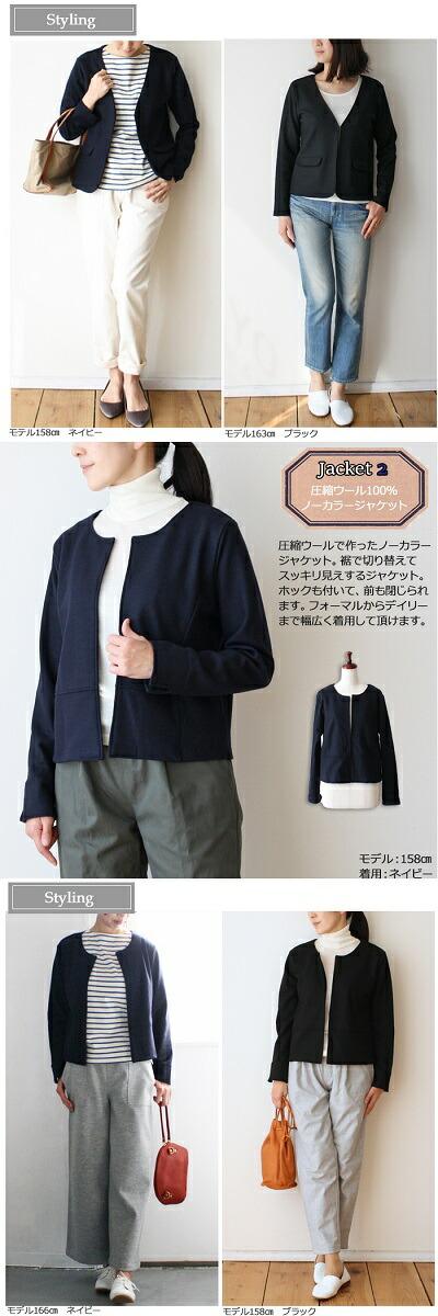 【セットアップ】圧縮ウール100% ジャケット スカート【日本製】【SAZAI】【メール不可:×】
