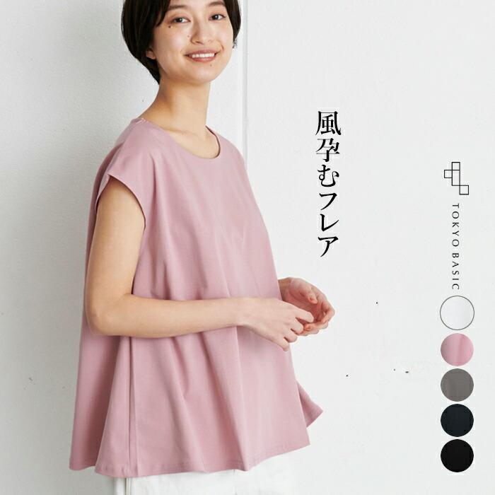 強撚綿100% フレアTシャツ width=