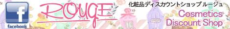 FACEBOOK化粧品ディスカウント店ルージュ