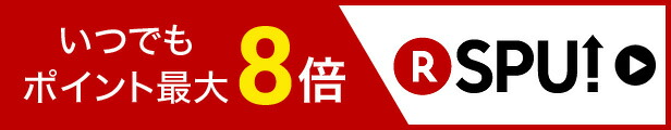 【SPU】スーパーポイントアッププログラム