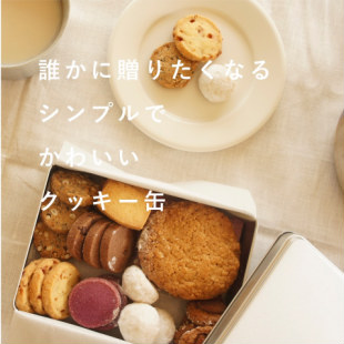 <br>【メリリマ クッキー 缶 】<br>210g入(大きさ 約16cm×12cm×高5cm)