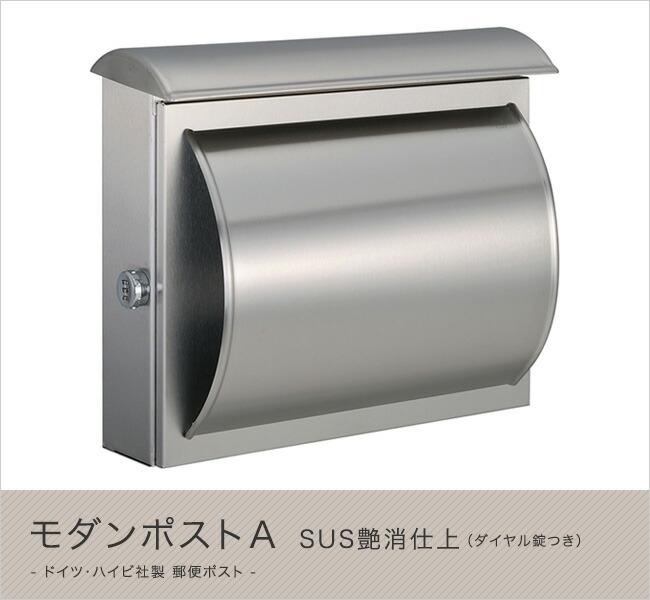 ドイツ・ハイビ社製 郵便ポスト モダンポストA SUS艶消仕上(ダイヤル錠つき)