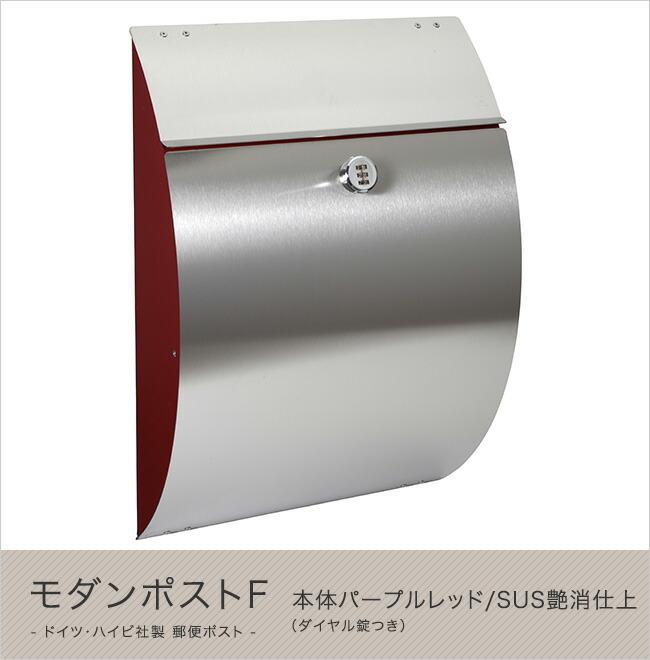 ドイツ・ハイビ社製 郵便ポスト モダンポストF 本体パープルレッド/SUS艶消仕上(ダイヤル錠つき)