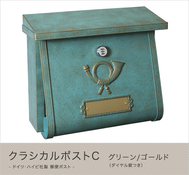 ドイツ・ハイビ社製 郵便ポスト クラシカルポストC グリーン/ゴールド(ダイヤル錠つき)