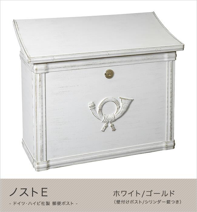 ドイツ・ハイビ社製 郵便ポスト ノストE ホワイト/ゴールド(シリンダー錠つき)