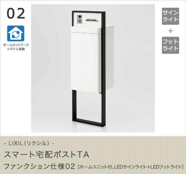 LIXIL(リクシル) スマート宅配ポストTA ファンクション仕様02[ホームユニット付、LEDサインライト+LEDフットライト]