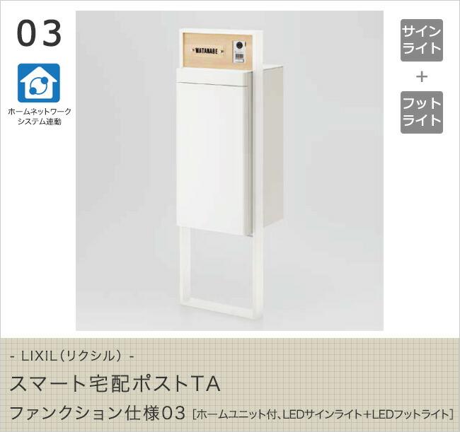 LIXIL(リクシル) スマート宅配ポストTA ファンクション仕様03[ホームユニット付、LEDサインライト+LEDフットライト]