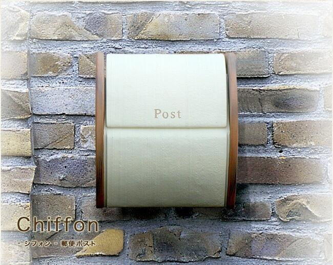 シフォン 郵便ポスト