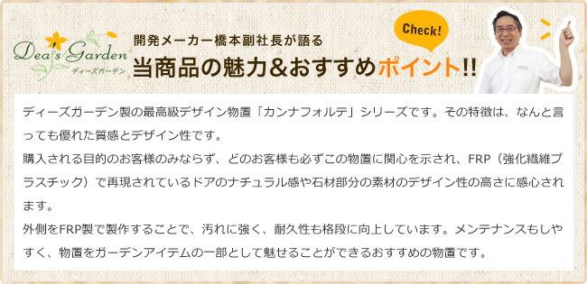 開発メーカー橋本副社長が語る 当商品の魅力&おすすめポイント!!