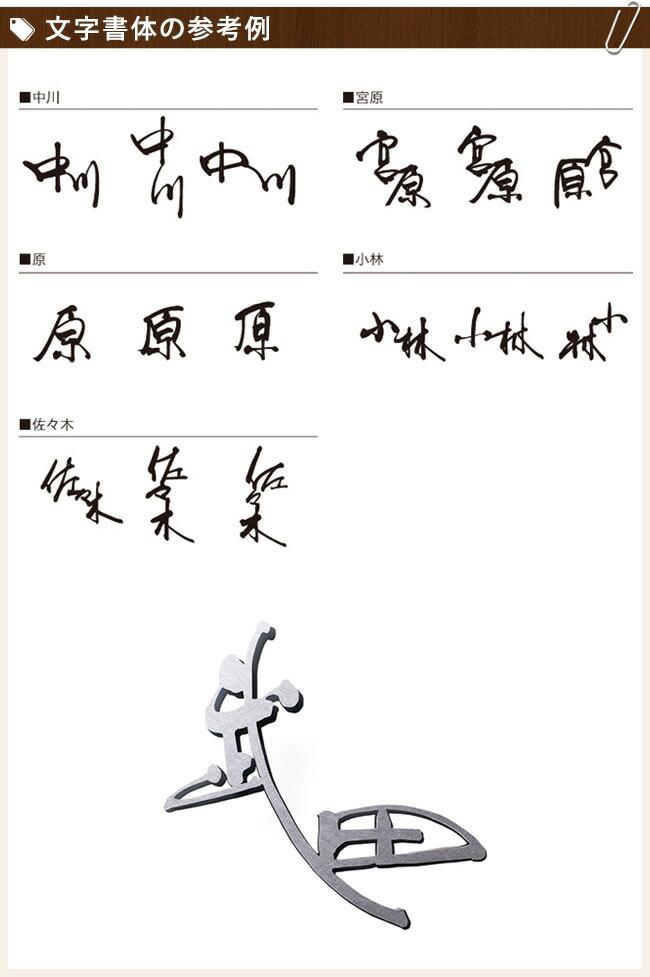 文字書体の参考例