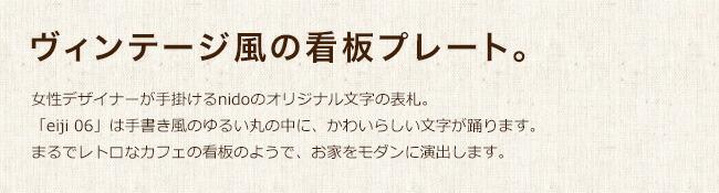 ヴィンテージ風のモダンなステンレス製表札 eiji06(エイジ06)[照明なしタイプ]