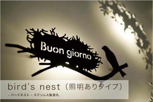 親鳥と巣のモチーフのステンレス製表札 bird's nest(バードネスト)[照明ありタイプ]