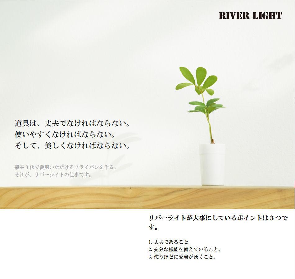 リバーライト