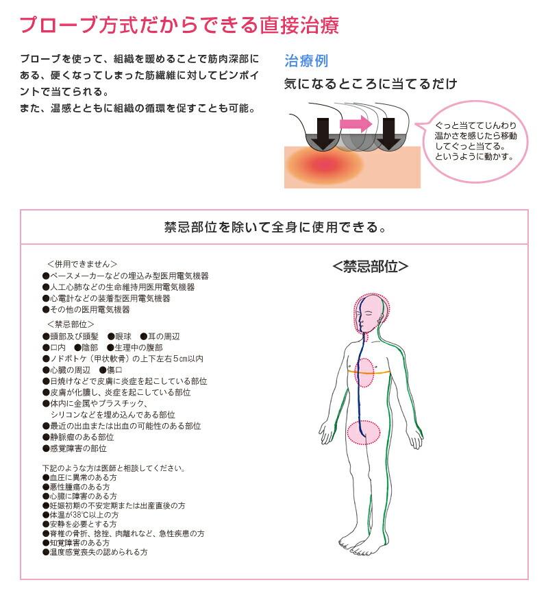 温熱治療器 ライズトロンEX