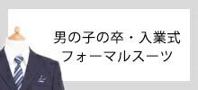 男の子の卒・入学式フォーマルスーツ特集
