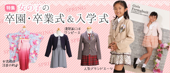 女の子の卒園・卒業式&入学式