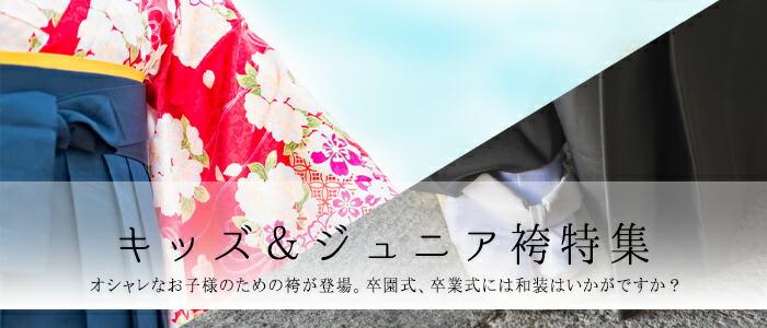 キッズ&ジュニアの袴