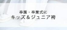 キッズ&ジュニアの袴特集