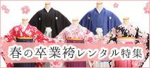 春の卒業袴特集