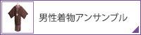 東京レンタル衣裳の男性着物アンサンブル