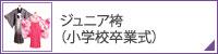 東京レンタルいしょうのジュニア着物・袴