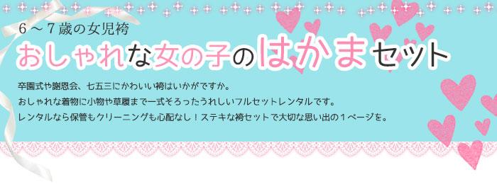 女児袴レンタル