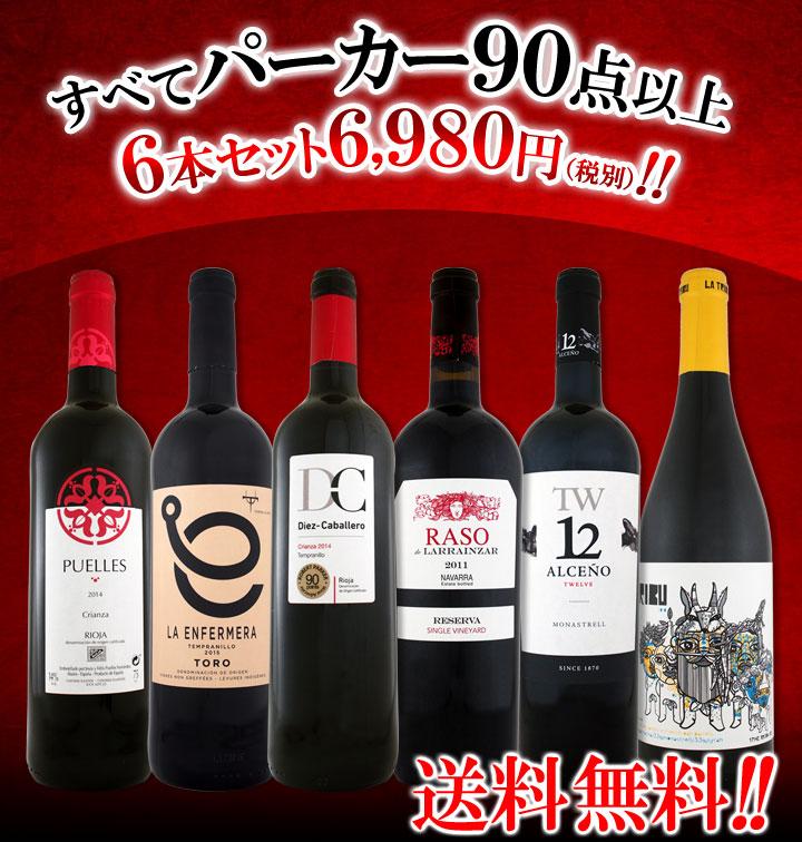 79058b73e136 送料無料】第52弾!すべてパーカー【90点以上】赤ワイン6本セット ...