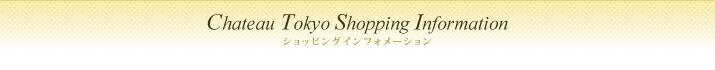 ショッピングインフォメーション