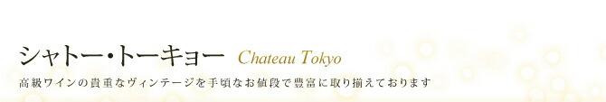 シャトー・トーキョー Chateau Tokyo 高級ワインの貴重なヴィンテージを手頃なお値段で豊富に取り揃えております