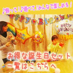 誕生日会セット(レターバナー・スパークバルーン小付)