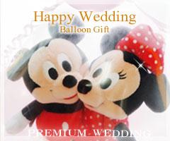 バルーン電報、結婚式に贈る可愛いプレゼント