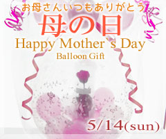母の日バルーン