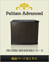 Peltism advancedシリーズ symphony wood black