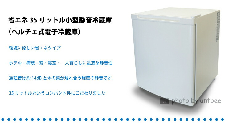 省エネタイプ 小型静音冷蔵庫