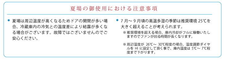 夏場のご使用における注意事項