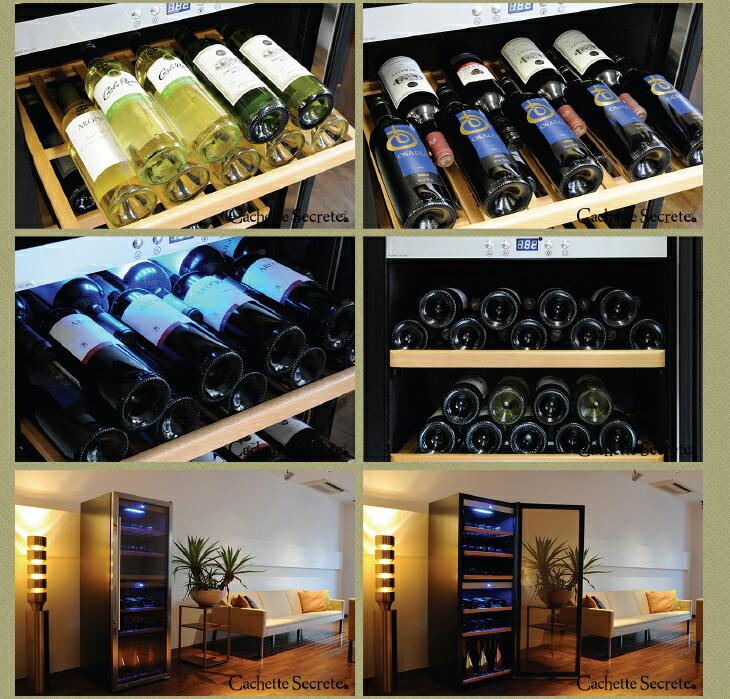 120-160本収納可能な小型ワインセラー