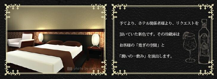 病院・ホテル・一人暮らし 小型静音冷蔵庫