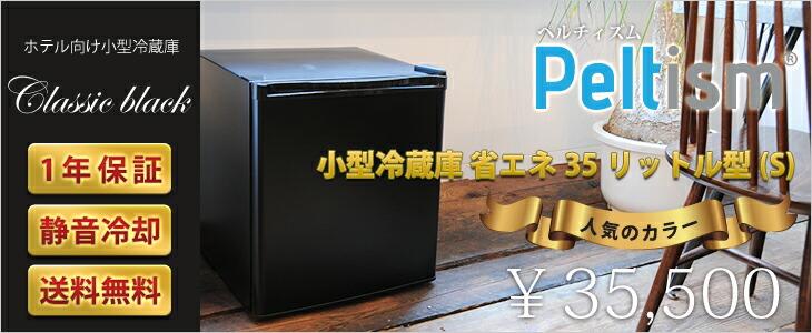 ペルチェズム小型冷蔵庫