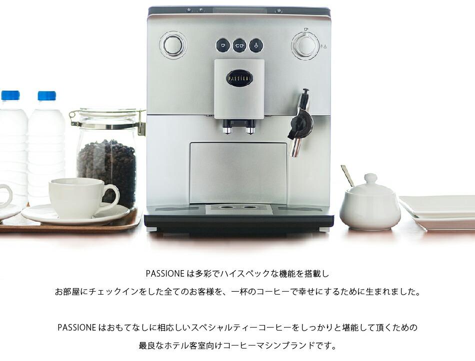 多彩でハイスペックな機能を搭載したPASSIONE全自動コーヒーマシン