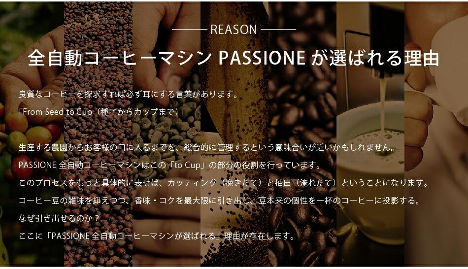 全自動コーヒーマシンPASSIONEが選ばれる理由